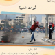 IMPACT-se Review of GEI PA Report_Image of Palestinian wielding slingshot