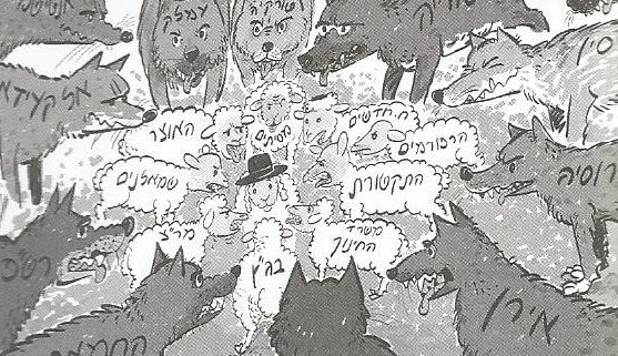 Haredi Curiculum -- Image: Sheep and Wolves